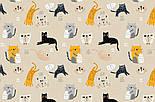 """Ткань бязь """"Коты с молоком жёлтые, серые, чёрные"""" на бежевом фоне, № 2806а, фото 7"""