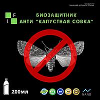"""Биопрепарат Инсекто-фунгицид Анти """"Капустная совка"""". Защита от клеща, тли, моли и др. 200мл"""