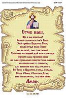 Схема для вышивания бисером ''Молитва Отче наш укр.'' А3 29x42см