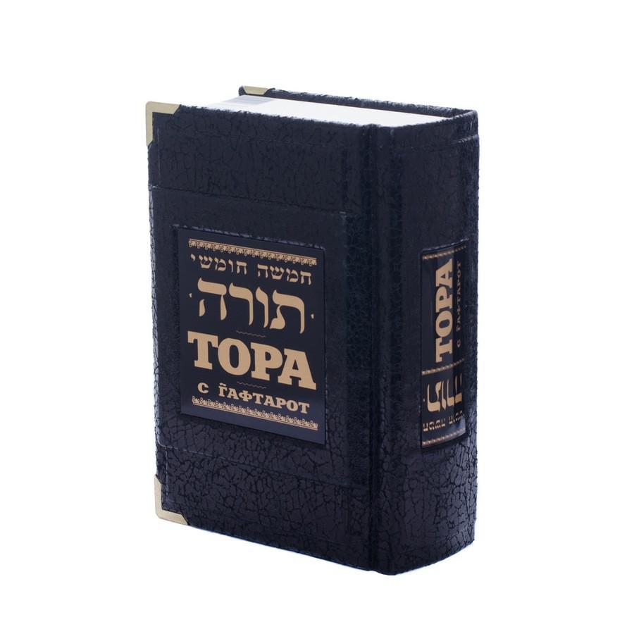 Тора с Гафтарот на иврите с русским переводом в кожаном переплете с художественными вставками