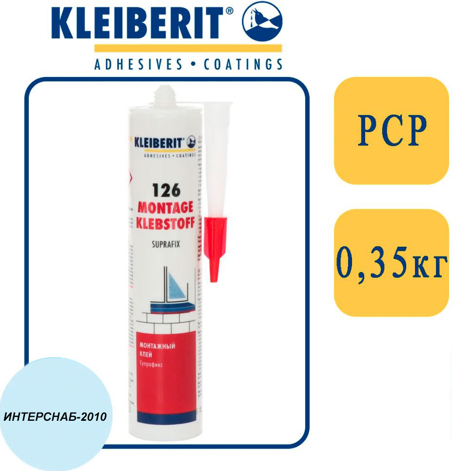 Kleiberit SUPRAFIX 126 монтажний контактний клей | картуш |