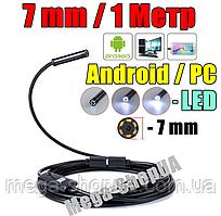 USB эндоскоп мини камера 1 метр / 7мм автомобильный технический видеоэндоскоп бороскоп для смартфона телефона
