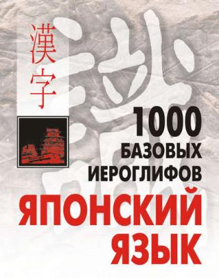 Японский язык. 1000 базовых иероглифов. Смирнова