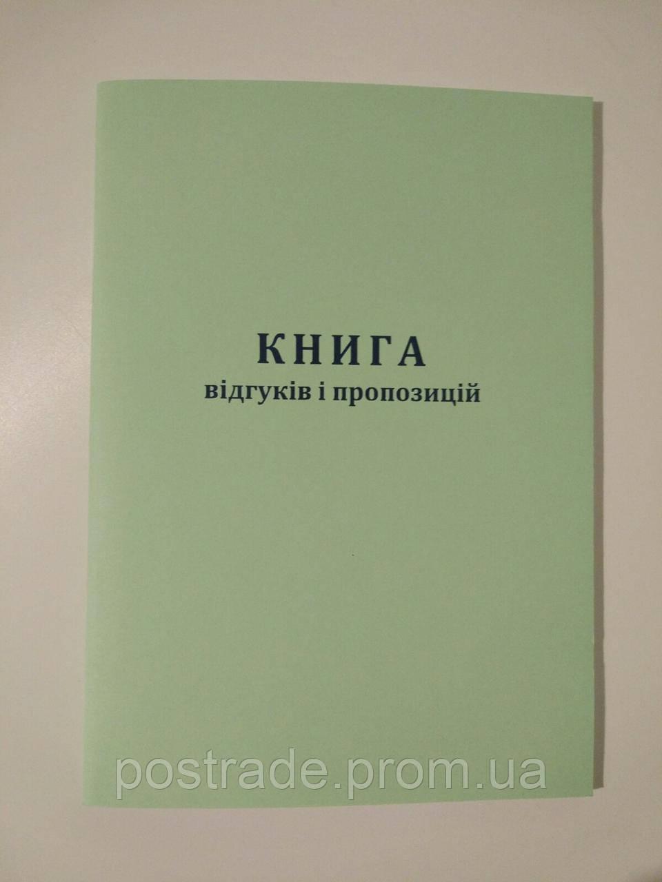 Книга відгуків і пропозицій (Книга отзывов и предложений) А4