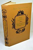 """Книга: Генри Райдер Хаггард, """"Копи царя Соломона"""", """"Прекрасная Маргарет"""", романы"""