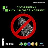"Биопрепарат Инсекто-фунгицид Анти ""Луговой мотылек"". Защита от клеща, тли, моли и др. 200мл"