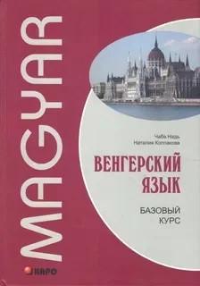 Венгерский язык. Базовый курс. Надь Чаба. Наталия Колпакова