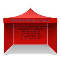 Боковые стенки для раздвижных шатров -РАЗНЫЕ ЦВЕТА- (широкая часть открыта)