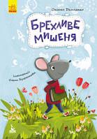 Оксана Демченко Брехливе мишеня, фото 1