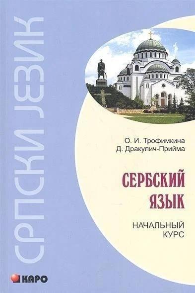 Сербский язык. Начальный курс + CD. Трофимкина