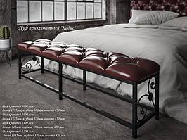 """Прикроватный пуф (Цвет №1) КАДИС, производитель мебельная фабрика """"TENERO""""."""