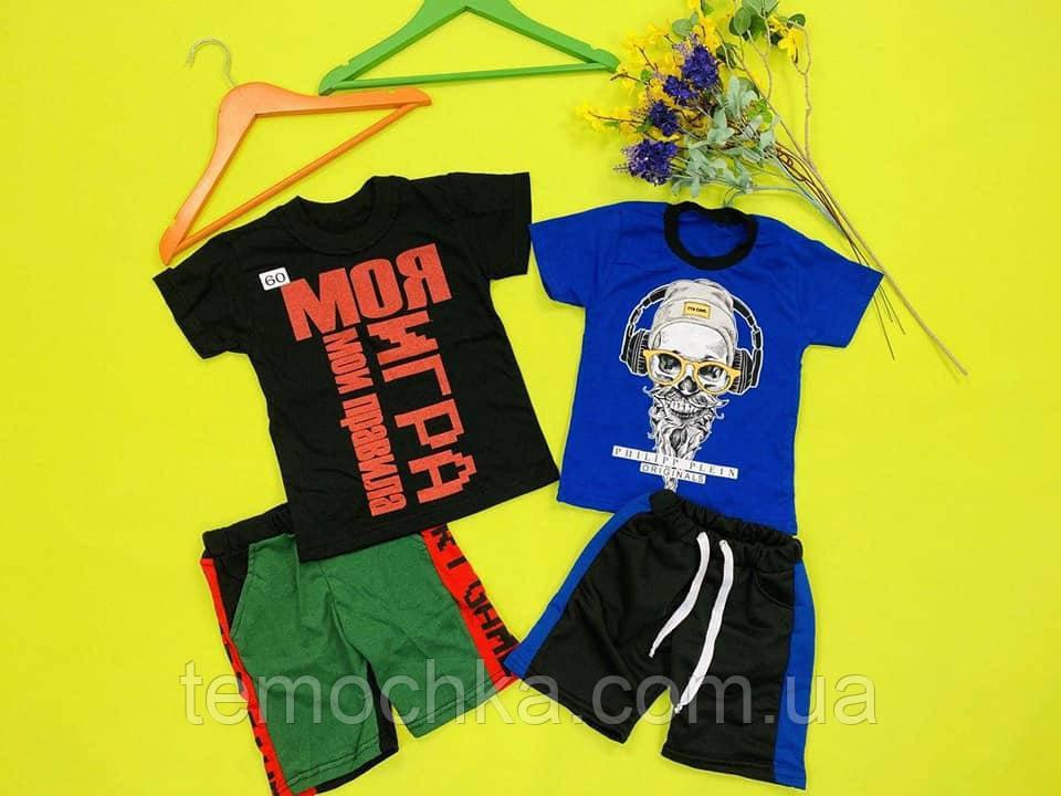 Набор летних комплектов для мальчика  c шортами и футболкой