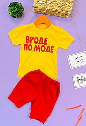 Летний комплект набор для детей шорты и футболка