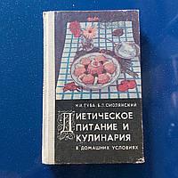 Диетическое питание и кулинария в домашних условиях 1992 г. Днепропетровск 320 страниц