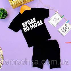 Черный летний комплект летний костюм детский c шортами и футболкой Чё хочу то ворочу