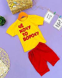 Летний комплект летний костюм детский c шортами и футболкой Чё хочу то ворочу