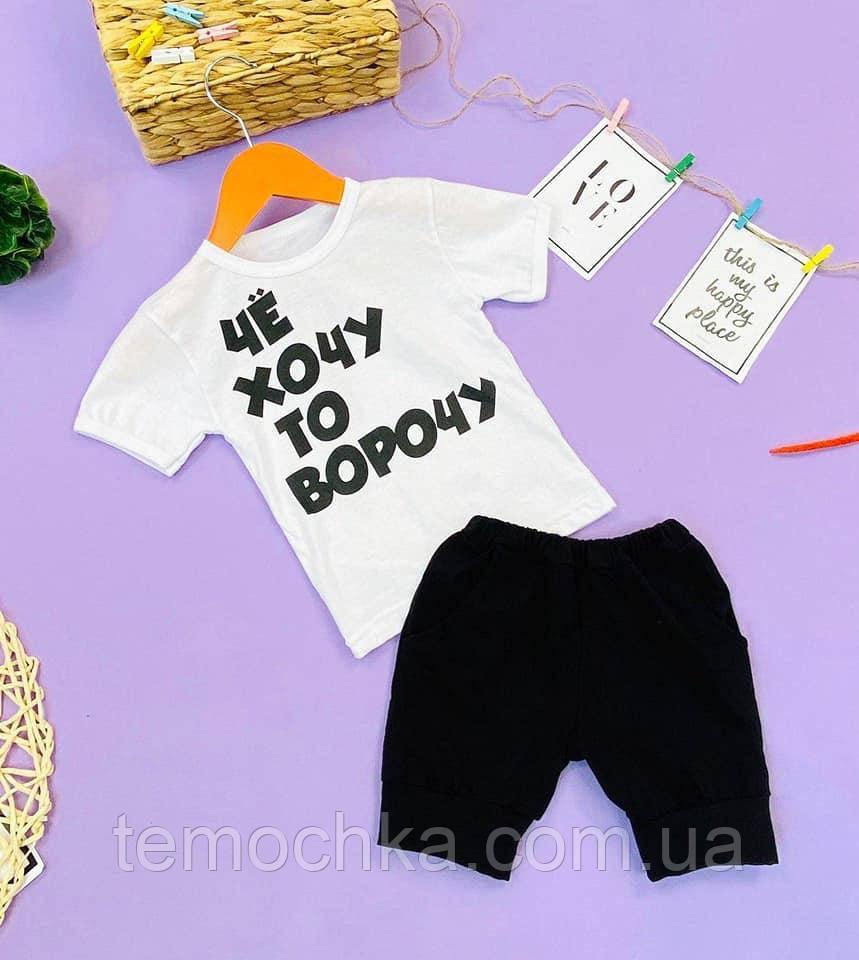 Літній комплект набір для дітей шорти і футболка