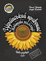 Український правопис у новій редакції - методика реалізації