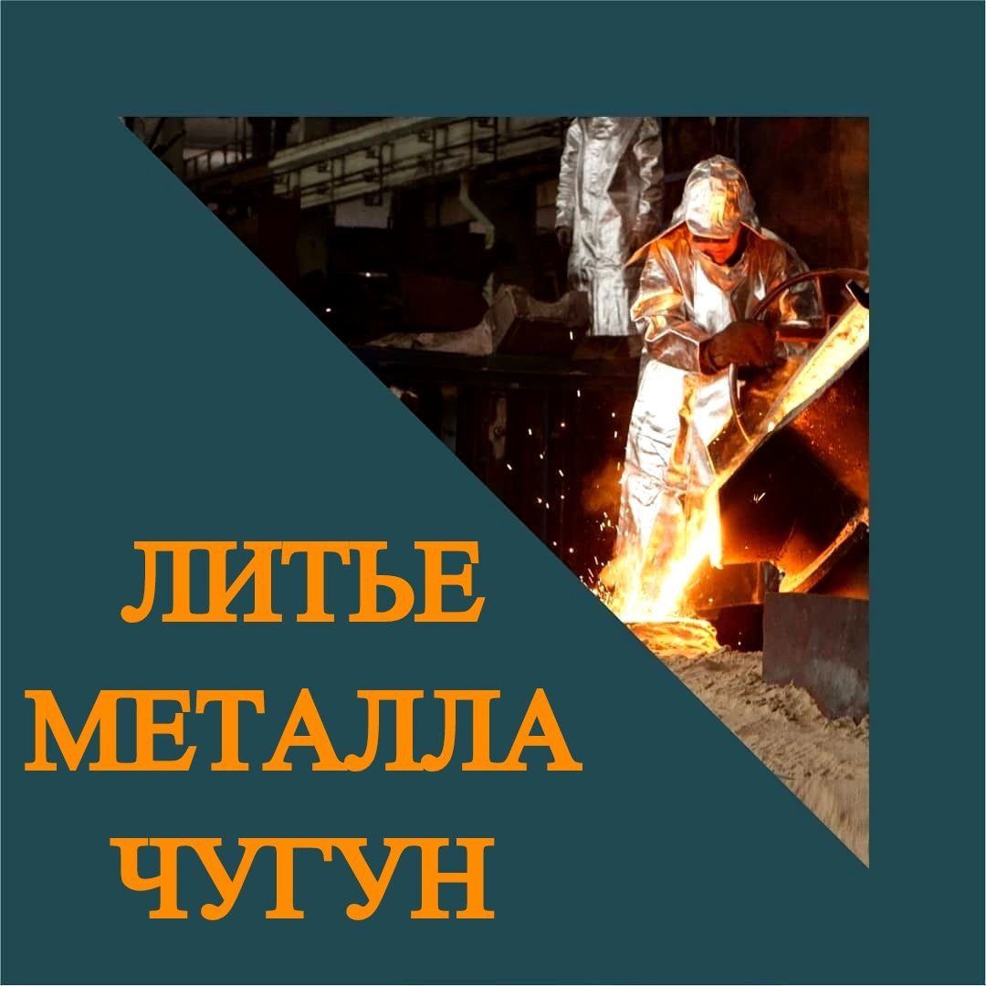 Литье Чугуна под заказ в Украине