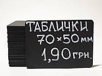 ОПТ 70*50мм . Таблички меловые ценники черные прямоугольные с заокругленными углами.