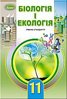 Біологія і екологія, 11 клас (рівень стандарту) Остапченко Л.