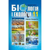 Біологія і екологія 11 клас (рівень стандарту) Соболь В.