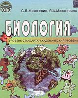 Биология, 11 класс. Межжерин С. В.