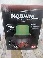 Измельчитель-блендер электрический Молния 1,8 л с двухъярусным лезвием Зелёный