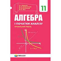 Алгебра і початки аналізу 11 клас (профільний рівень) Мерзляк А.Г.