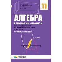 Алгебра і початки аналізу 11 клас (поглиблений рівень з 8 класу) Мерзляк А.Г.