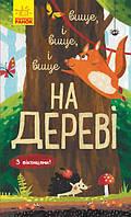 """Книжка B6 """"Досліджуй!: Вище і вище і вище на дереві""""(укр.)/Ранок/"""