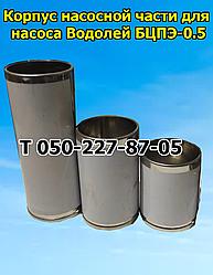 Корпус насосной частидля насосаВодолей БЦПЭ-0.5