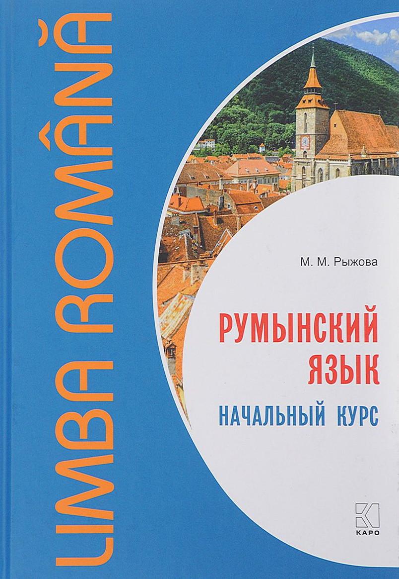 Румынский язык. Начальный курс + CD. Рыжова