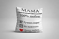 """Подушка для мами """"Мама 100% любовь"""""""