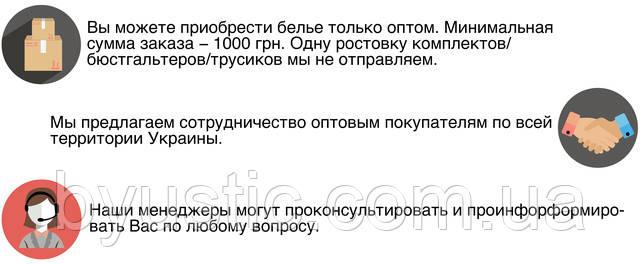 Если есть такая необходимость, мы можем помочь Вам определиться с размером нижнего белья. Весь представленный на сайте ассортимент нижнего женского белья Вы можете приобрести как оптом, так и в розницу. Мы предлагаем сотрудничество оптовым покупателям по всей территории Украины. Наши менеджеры могут проконсультировать и проинформировать Вас по любому вопросу.