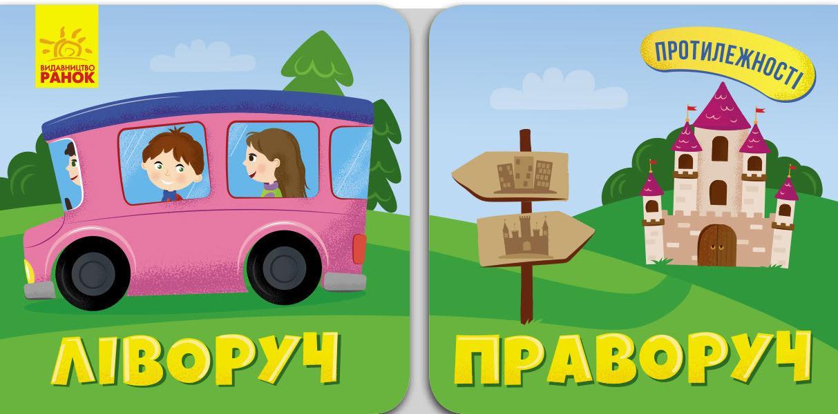 """Книжка B6 """"Протилежності: Ліворуч Праворуч"""" №5975/Ранок/(20)"""