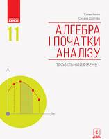 Алгебра і початки аналізу 11 клас (профільний рівень) Нелін Є.