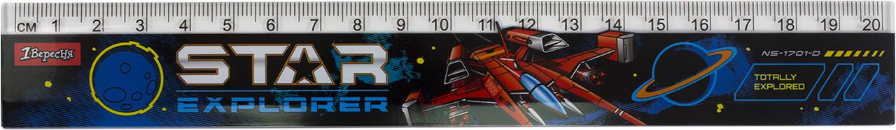 """Лінійка пласт. 20см """"1В"""" Star Explorer №370503(50)"""