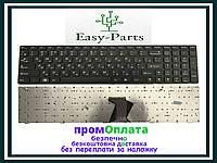 Клавиатура LENOVO IdeaPad V570G