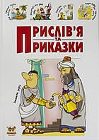 """Книжка A4 """"Словники для дітей: Прислів'я та приказки""""(укр.)/Талант/"""