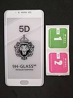 Защитное стекло Meizu M5 White 5D