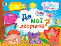"""Книжка А4 """"Книжка-іграшка. Де мої дверцята ?"""" №5426/Ранок/(40)"""