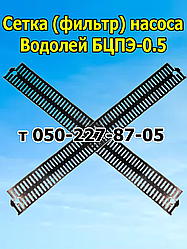 Сетка (фильтр) для насосаВодолей БЦПЭ-0.5