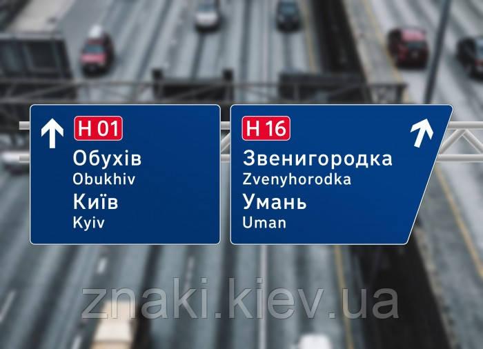 В Украине, на дорогах разместятся новые дорожные знаки.