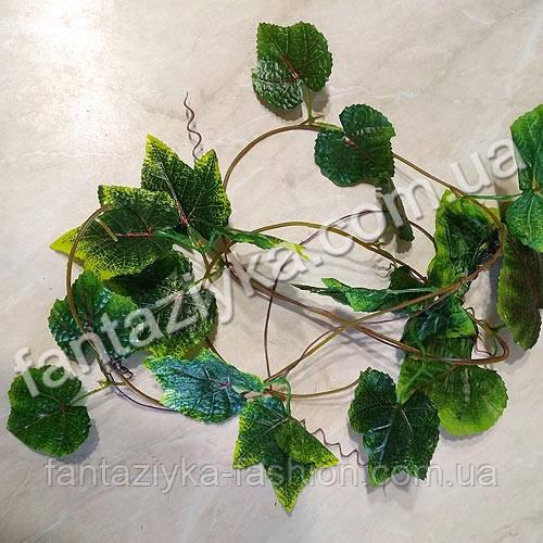 Лиана с листьями винограда зеленая 120см