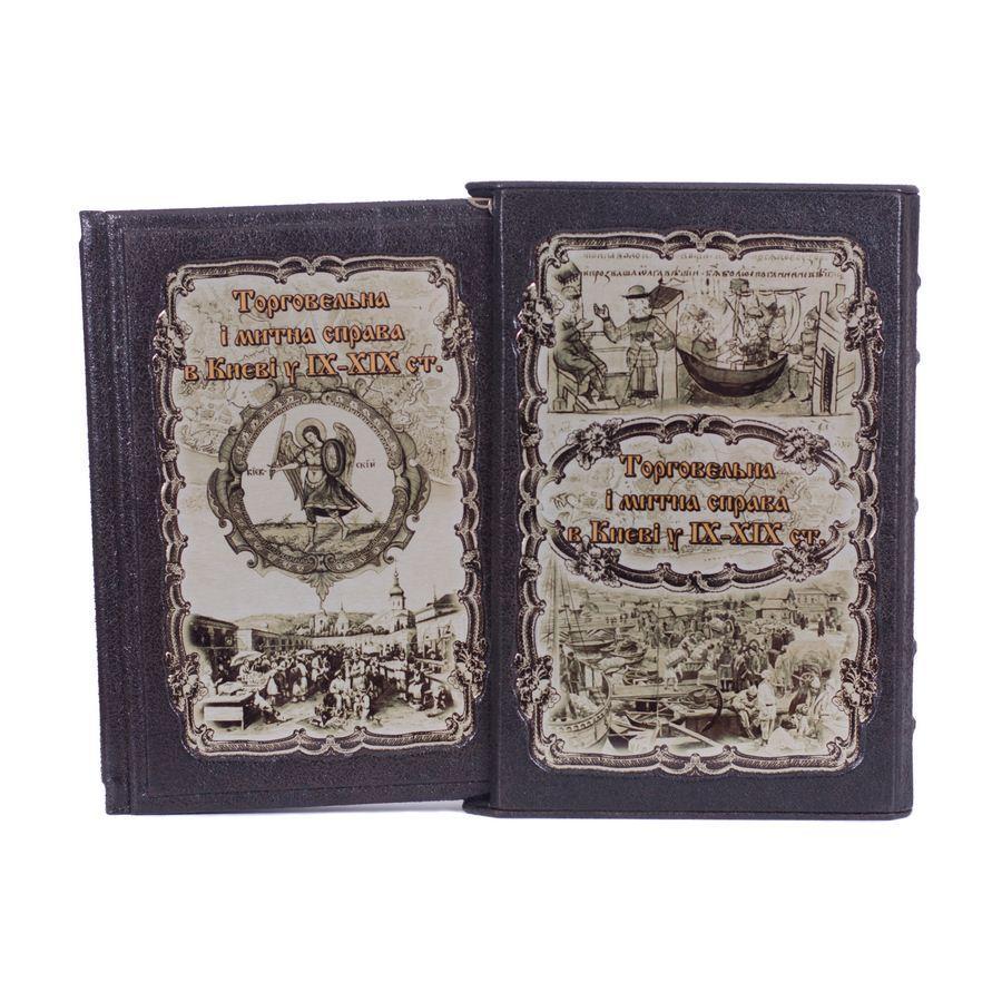 """Книга в шкіряній палітурці та подарунковому футлярі """"Торгівельна і митна справа в Киеві у IX - XIX ст."""""""