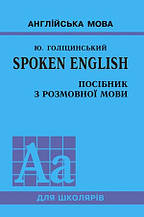 SPOKEN ENGLISH/Посібник з розмовної мови