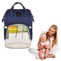 Сумка-рюкзак для мам Mom Bag Синяя