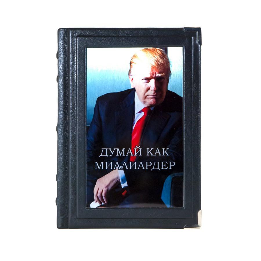 """Книга в шкіряній палітурці """"Думай як мільярдер"""" Дональд Трамп"""