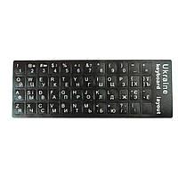 Наклейки на клавиатуру черные с белой кириллицей (US/UA)